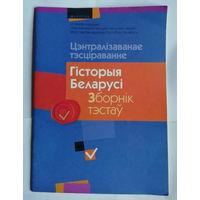 Гicторыя Беларусi. Цэнтралiзаванае тэсцiраванне. Зборнiк тэстау – 2014