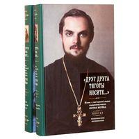 Друг друга тяготы носите.... Жизнь и пастырский подвиг священномученика Сергия Мечёва (в 2 книгах)