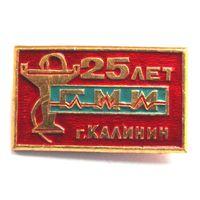 25 лет. Государственный медицинский институт (ГМИ) г. Калинин