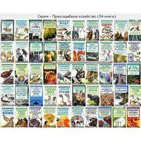 Приусадебное хозяйство - 54 книги на одном CD