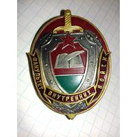 Факультет внутренних войск. Академия МВД  РБ