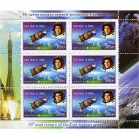 50-летие со дня выхода первой женщины в космосе Терешкова Кыргызстан 2013 ** Восток