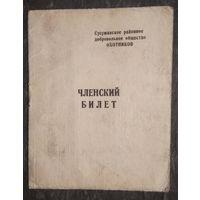 Членский билет общества охотников. 1958 г