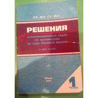 Решения экзаменационных задач по математике за курс базовой школы.Часть 1.