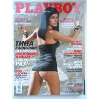 Журнал Playboy.Декабрь 2007