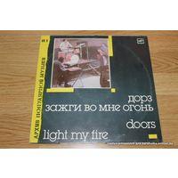 Архив популярной музыки-1 Doors - Зажги во мне огонь