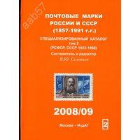 Каталог почтовых марок Соловьева В.Ю. т.2 2008/09