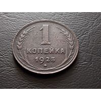 Монета раннего СССР, 1 копейка 1925. Редкая!!! Без МЦ.