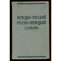 Немецко-русский и русско-немецкий словарь. 10000 слов. 1967 (Д)