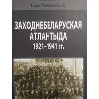 ЗАХОДНЕБЕЛАРУСКАЯ АТЛАНТЫДА 1921-1941 ГГ.