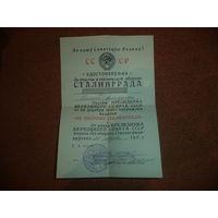 Удостоверение на медаль ЗА ОБОРОНУ СТАЛИНГРАДА (женщина, военкомат)