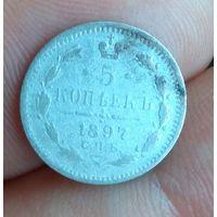5 копеек 1897  Александр  ІІІ СПБ-АГ   Серебро