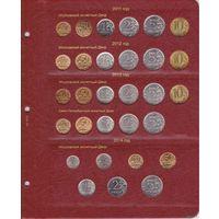 Лист для монет России регулярного чекана с 2011 по 2014