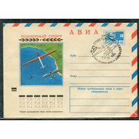 1973 Конверт СГ. Авиа. Планерный спорт