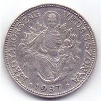 Венгрия, 2 пенгё 1937 года.