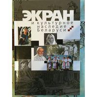 Экран и культурное наследие Беларуси