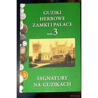 Книга гузики -3