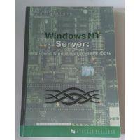 Windows NT Server: администрирование и надежность