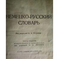 Немецко-русский словарь-1947год-3-е издание