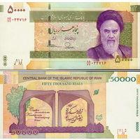 Иран 50000 риалов  2018 год  UNC  (новинка)