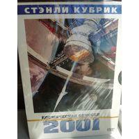 Космическая одиссея 2001 (DVD)