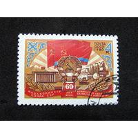 СССР 1980 60 лет Казахской ССР