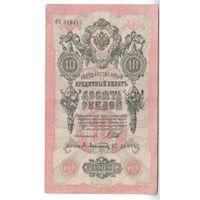 10 рублей 1909 года ФС 349447 Шипов - Афанасьев