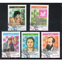 Знаменитые шахматисты Мадагаскар 1984 год серия из 5 марок