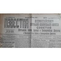 """Газета """"Известия"""" 22 ноября 1918г. Гражданская война."""