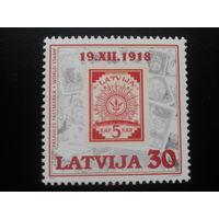 Латвия 1998 80 лет латышской марке
