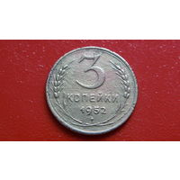3 Копейки -1952- * -СССР- *-бронза