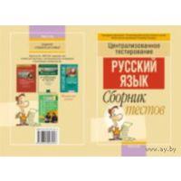 Централизованное тестирование. Русский язык. Сборник тестов по материалам 2007 года