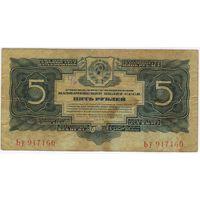 5 рублей 1934 г. серия Ьу 917160