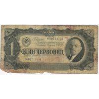 1 червонец  1937 г. серия  670311 оБ