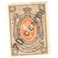 Россия Поста в Китае 1917 год 70 sent (6-й выпуск)