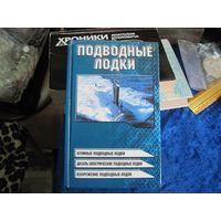 В.Н. Шунков. Подводные лодки. 2004 г.