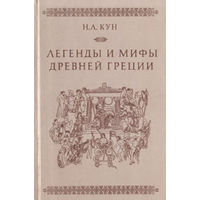 Н. А. Кун. Легенды и мифы Древней Греции.