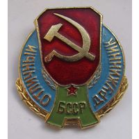 Отличный дружинник БССР