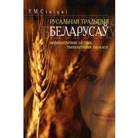 Русальная традыцыя беларусаў: міфапаэтычная сістэма, тыпалагічныя паралелі