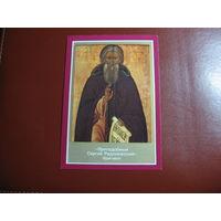 Календарик иконка Преподобный Сергий Радонежский (1992 год)