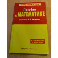 Пособие по математике. Под редакцией Г.Яковлева