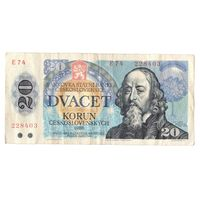 Чехословакия 20 крон 1988. Возможен обмен