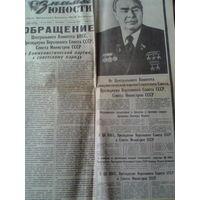 Газеты 12.82года Брежнев память похорон