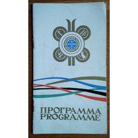 Программа чемпионата мира по биатлону. Минск. 1974 г.
