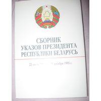 Сборник Декретов и Указов Президента Республики Беларусь