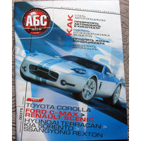 Автомобильный АБС  4 - 2004