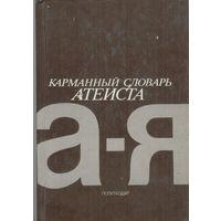 Карманный словарь атеиста. Ю.А.Бахныкин и др. Москва. 1985 г.  272 стр.