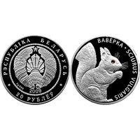 Белка, 20 рублей 2009, Серебро