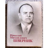 А.И.Мельчин Николай Михайлович Шверник. Биографический очерк.