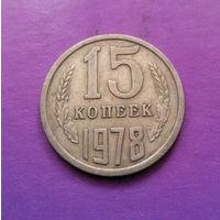 15 копеек 1978 СССР #10